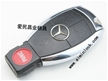 Benz 4-button smart remote ...